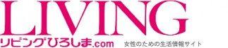 リビングひろしまドットコム|広島の地域生活情報サイト【リビングひろしま.com】